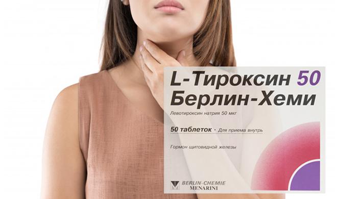 L Тирорксин для щитовидной железы