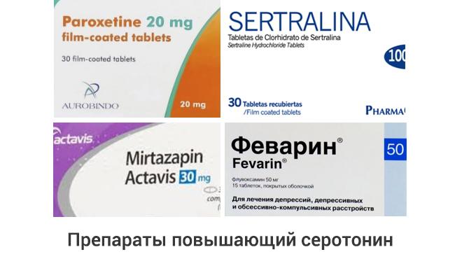 Препараты серотонина - Феварин, Пароксетин, Сертралина, Миртазапин