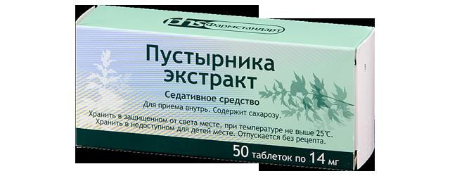 пустырник в таблетках