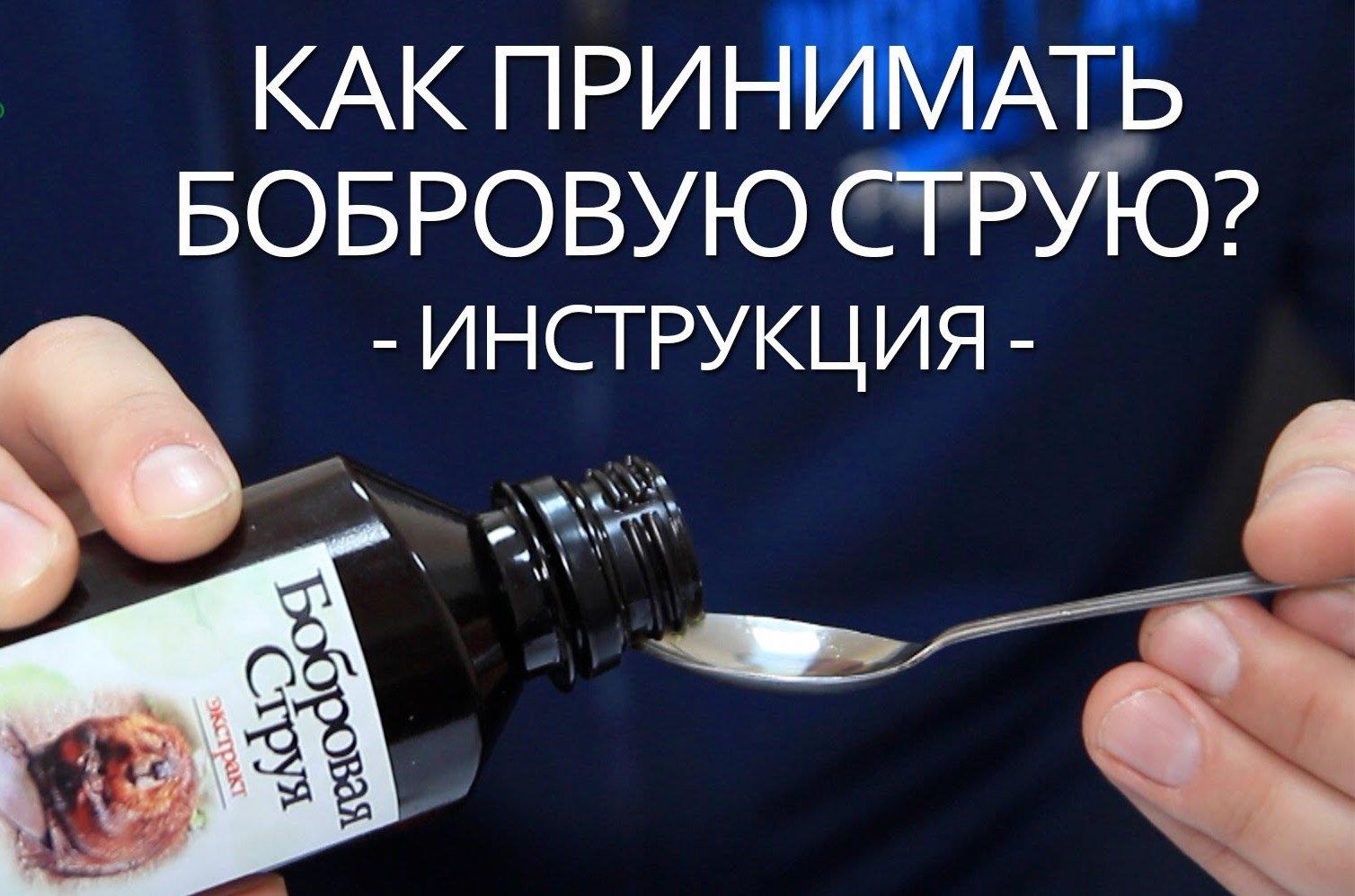 Способ применения и метод употребления струи бобра выбирает каждый самостоятельно
