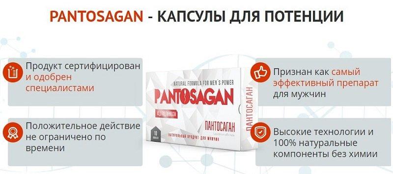 Преимущества использования и реальные отзывы о биологической добавке Pantosagan