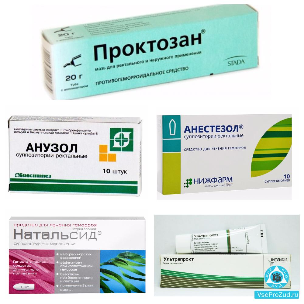 Медикаменты против геморроя