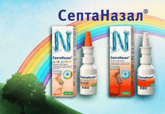 лекарство Септаназал