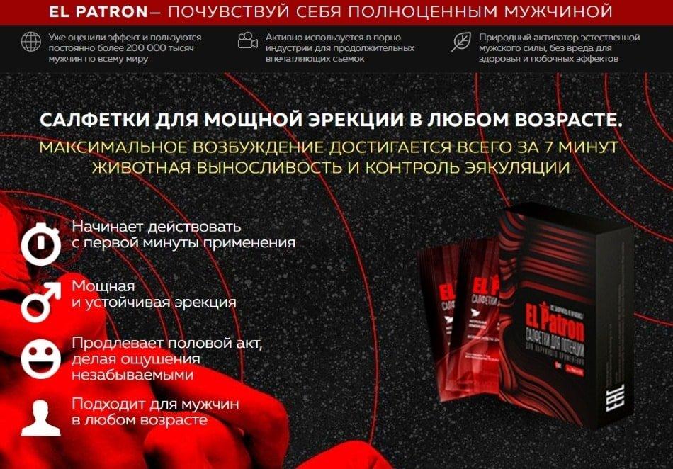 El Patron - салфетки для потенции в Омутнинске