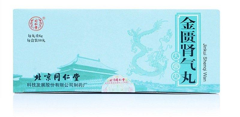Цзинькуй Шэньци Вань повышает местный иммунитет и выводит токсины из организма.