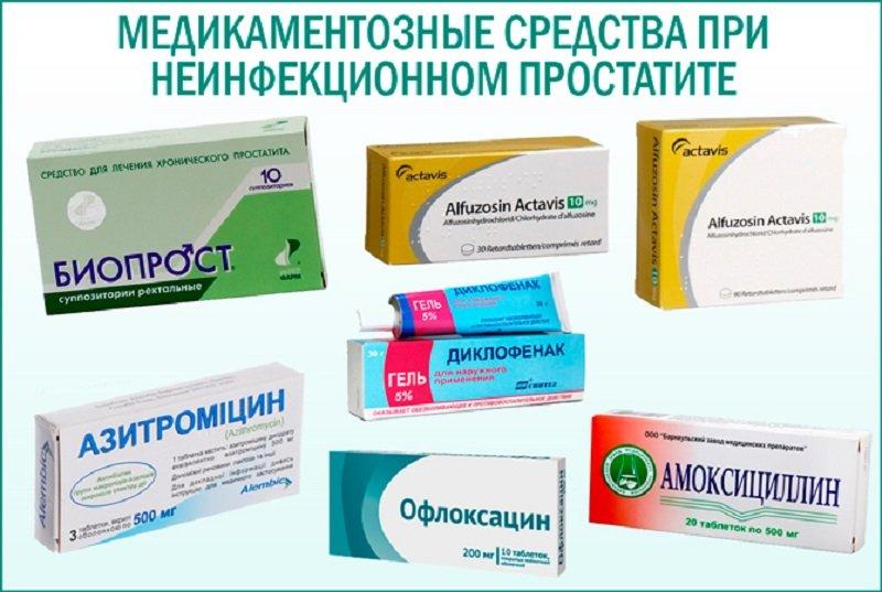 Комплексное лечение простатита таблетками простатит тянет низ живота